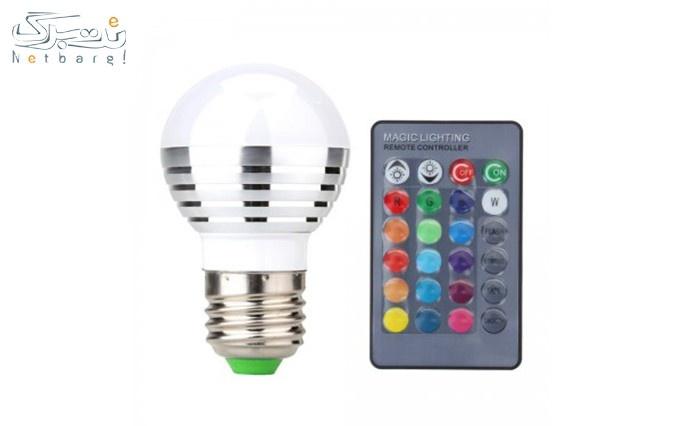 لامپ ریموت دار از بازرگانی شایلی