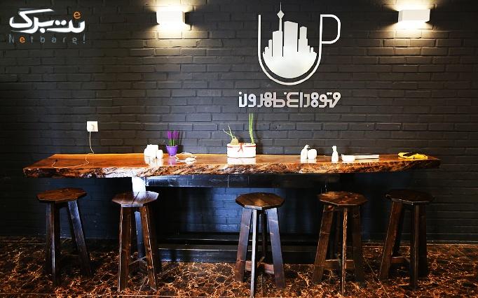 کافه رستوران قهوه داغ طهرون با منو نوشیدنی