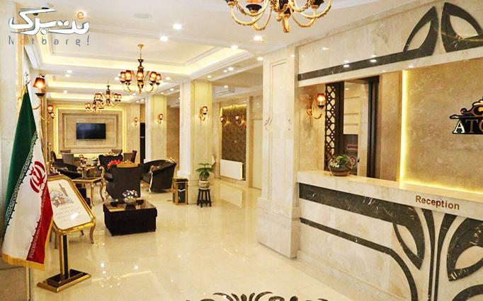 اقامت + صبحانه در هتل 3 ستاره آتور