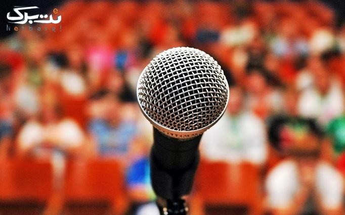 آموزش فن بیان در مجتمع اهل قلم نوین