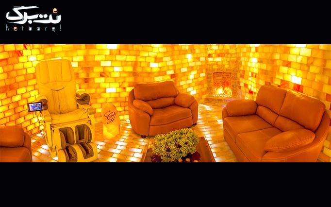 اتاق نمک هتل بین المللی قصر طلایی