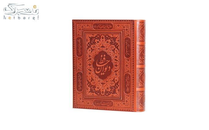 دیوان حافظ شیرازی 2 زبانه از انتشارات پیام آزادی