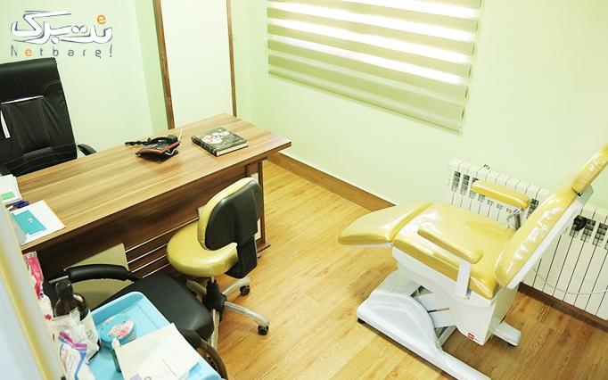 تزریق ژل و بوتاکس دیسپورت در مطب دکتر اشرفی