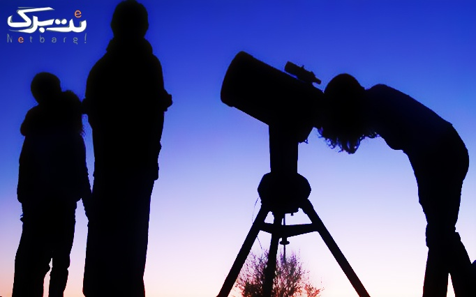 تور نجوم (رصد و ستاره شناسی ) ویژه شب یلدا