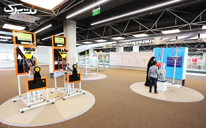 ورودی و بازدید از باغ علم نوجوان