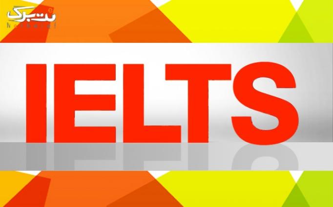 آموزش آنلاین آزمون آیلتس در سوراکیش