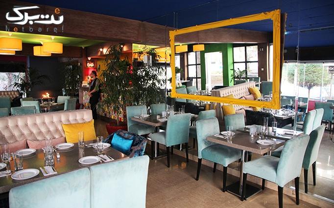 رستوران لاکچری لیمون با منوی بین المللی