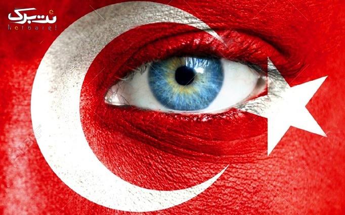 آموزش ترکی استانبولی در سپهر CLA
