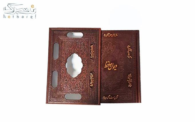 انواع دیوان حافظ شیرازی از انتشارات پیام عدالت