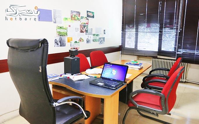 کارگاه آموزش ترجمه در آموزشگاه حرف اول