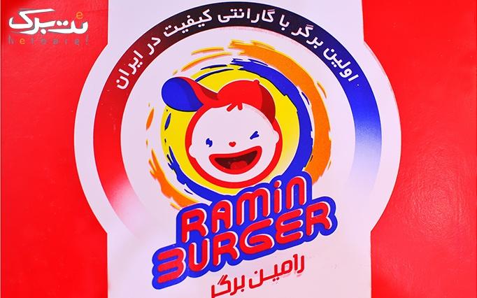رامین برگر با منوی باز برگرهای لذیذ و خوشمزه