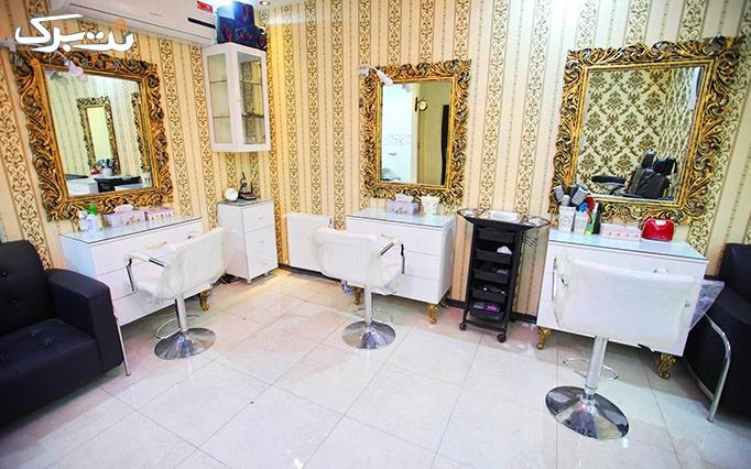 براشینگ و وکس صورت در آرایشگاه گلد