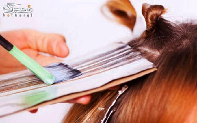 رنگ مو و مش فویلی در آرایشگاه تاج طلایی