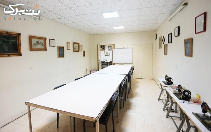 آموزشگاه خیاطی و صنایع دستی در آموزشگاه جلوه