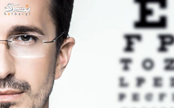 بینایی سنجی در مرکز سپهر پارسیان