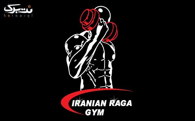دوره پیلاتس و بادی پامپ در باشگاه ایرانیان راگا