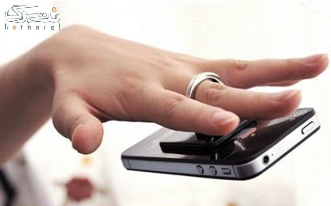 حلقه استند موبایل از بازرگانی شایلی