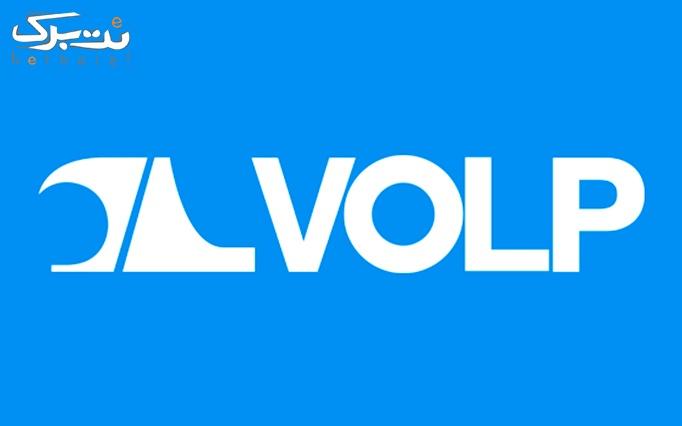 آموزش راه اندازی سیستم VoIP در موسسه حلما