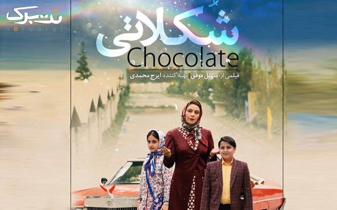 فیلم سینمایی شکلاتی در سینما دهکده المپیک