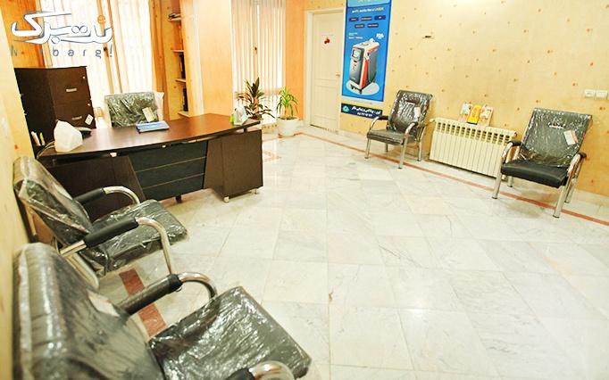 خالبرداری در مطب دکتر کاکاوند
