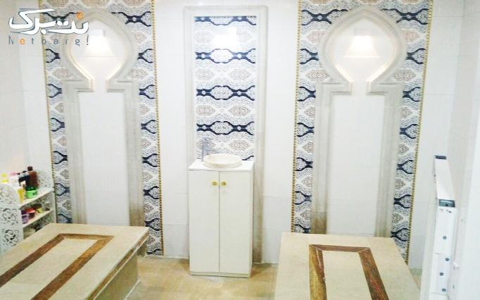 پکیج حمام مغربی و ماساژ ریلکسی در مرکز مه یاس
