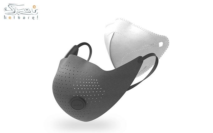 ماسک ضد گرد و غبار از تامین کالای نت برگ