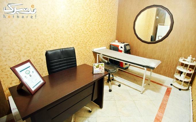 میکرودرم یا هیدرودرم در مطب دکتر کاکاوند