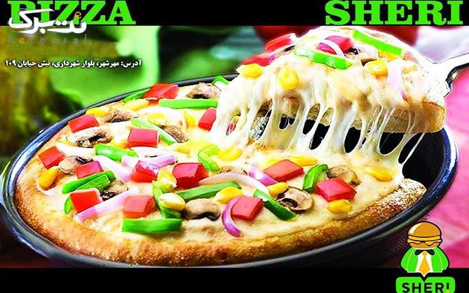 پیتزا شری با منو باز غذایی
