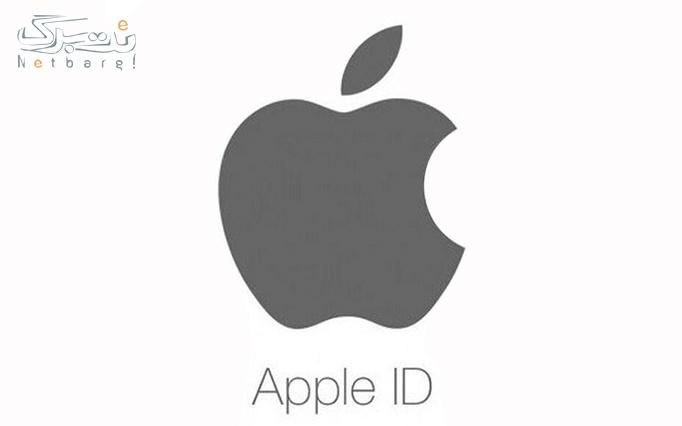 اپل آی دی از فروشگاه Code 724