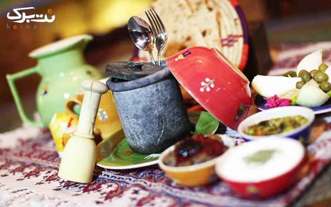 سرای سنتی سیمرغ با سرویس دیزی و چای سنتی