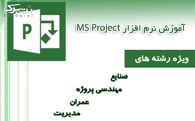 موسسه آراد علم با آموزش کنترل پروژه MSP
