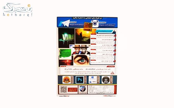 انواع سی دی های آموزشی از گروه نرم افزاری ویرا