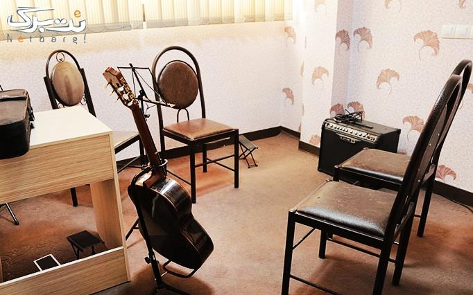 آموزش گیتار کلاسیک و پاپ یا پیانو در هنر نو
