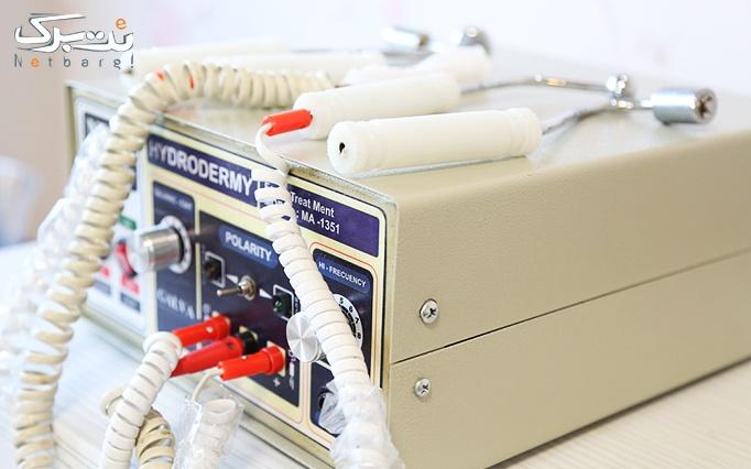 میکرودرم و هیدرودرم در مطب دکتر لهراسبی