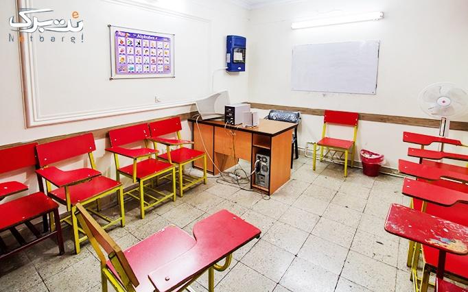 آموزش زبان انگلیسی در آموزشگاه شکوه