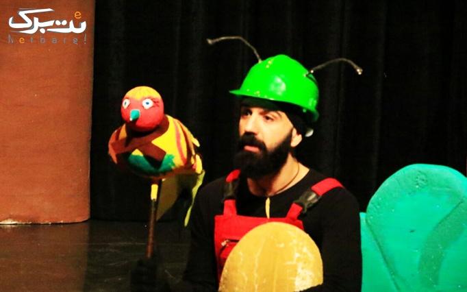نمایش کودک دادگاه حیوانات در فرهنگسرای فدک