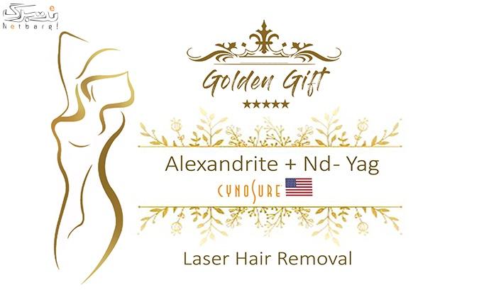 هدیه طلایی لیزر موهای زائد ALEXANDRITE