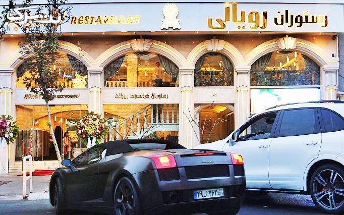 افتتاحیه رستوران و کافی شاپ رویالی با منوی باز