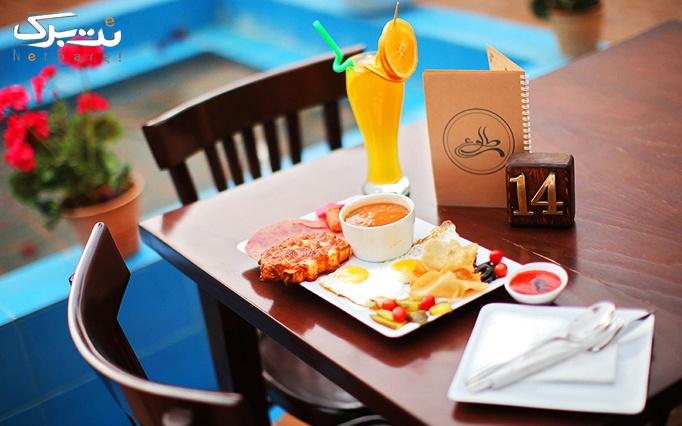 کافه رستوران طلوع با منوی باز کافه و غذایی