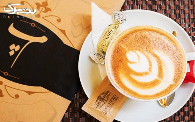 کافه م.پ با منو کافه و غذا اصلی و پنینی و چاپاتا