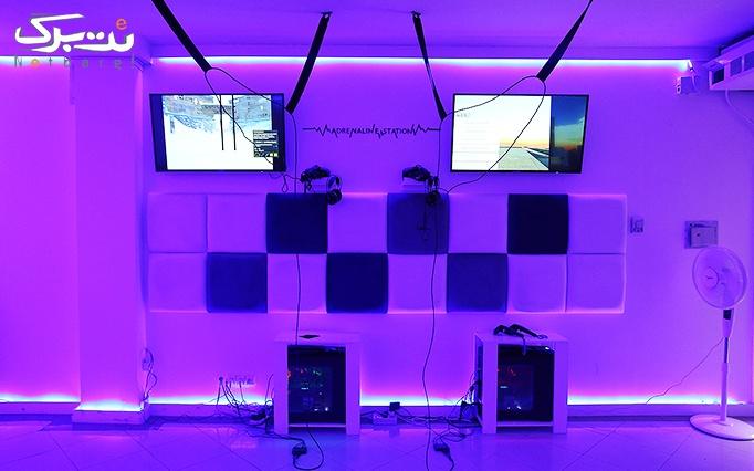 گیم کلاب واقعیت مجازی در ایستگاه آدرنالین