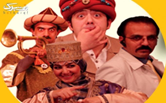 تئاتر شاد و کمدی غریبه ای در قصر