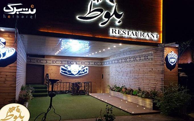 باغچه رستوران بلوط با منوی باز غذاهای اصیل ایرانی