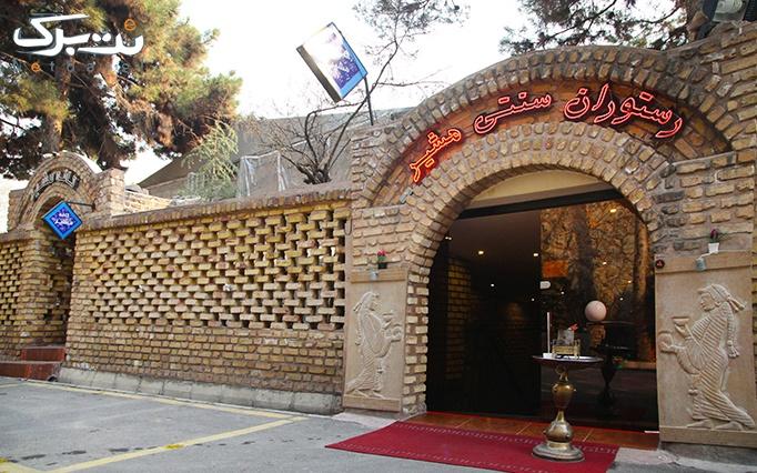 رستوران مشیر با پکیج غذایی دو نفره و موسیقی زنده