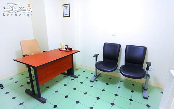 دستمزد تزریق بوتاکس دیسپورت در مطب دکتر زیلائی