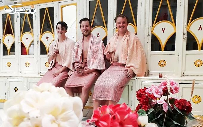 رفع خستگی با یک استحمام خوب در گرمابه سنتی توریستی