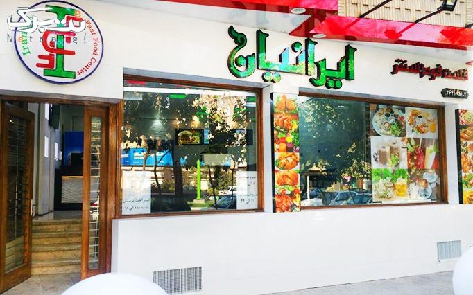 فست فود سنتر ایرانیان با منوی باز ساندویچ و برگر