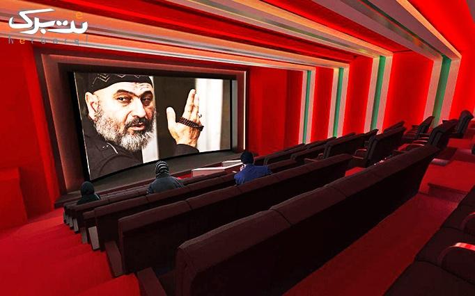 اکران فیلم های  سینمایی به روز در سینما سیمرغ