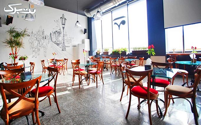 کافه موتزارت با منوی باز صبحانه
