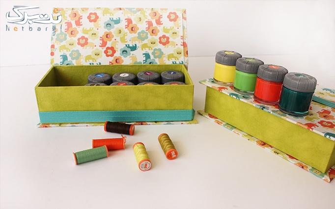 آموزش ساخت جعبه های پارچه ای در مدرسه هنر ناربن